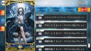 【FGO霊衣開放ボイスまとめ】水着 巌窟王エドモン「モンテ・クリストセレクション」 【Fate/Grand Order】