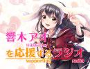 響木アオを応援するラジオ 2018.08.11放送分