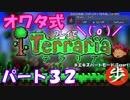 [ゆっくり実況] オワタ式でTerraria パート32[Expert]