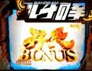 北斗の拳7 転生 レイ昇天BONUS