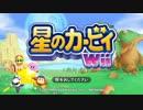 【実況】4人で遊べる!星のカービィ WII