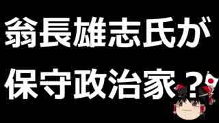 【ゆっくり保守】亡くなった翁長雄志氏が保守政治家?