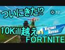 【日刊】初心者だと思ってる人のフォートナイト実況プレイPart47【Switch版Fortnite】