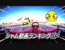 【総集編】シャム動画ランキングSP【決定版】【最新】