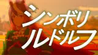 【ウマ娘】JRA・CM シンボリルドルフ ウマ