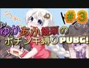 ゆかあか饅頭のポチンキ縛りPUBG!! #3【ゆっくり&VOICERO...