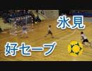 ものすごいキーパー!!氷見・戸谷崇志!!高校ハンドボール!!サニックスカップ!!