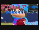 【パワプロ2017】プリキュアと一緒にセ界を取るんだ!5【ゆっ...