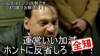 【PSO2】総統閣下は今更英雄になって文句
