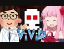 【死にゲー】薬で体が崩壊していく闇が深そうなゲーム2【ViViD】