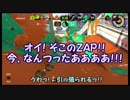 【スプラトゥーン2】ガチ部屋とKEeeNとアタシ#2(KEeeNのガチ...