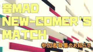 音MAD NEW-COMER'S MATCH 参加者募集のお知らせ
