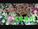 【東北きりたん】きりたん&ずん子と行く!春の尾道旅行 その9「千光寺の桜(夕方→夜)~???」編【東北ずん子】