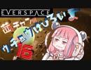 【EVERSPACE】茜ちゃんの宇宙は広いよ【VR】その16