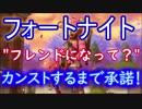 【Fortnite】フォートナイトバトルロイヤル