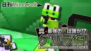 【日刊Minecraft】真・最強の匠は誰か!?ゲリラ編!絶望的センス4人衆がMinecraftをカオス実況!#15