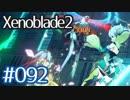 #092【ゼノブレイド2】ちょっと君と世界救ってくる【実況プレイ】