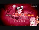 【Plague Inc:Evolved】琴葉茜の人類滅亡菌開発計画#3【VOICEROID実況】