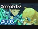 #093【ゼノブレイド2】ちょっと君と世界救ってくる【実況プレイ】