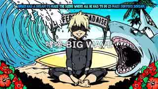【初音ミク】哮啼 BIG WAVE【オリジナル】
