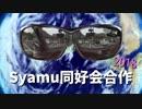 syamu同好会合作2018