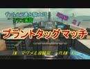 【BBX0】プラントタッグマッチ! 2試合目【クラン演習】