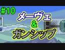 【ジブリア】十字キー覚えたての妻と開拓!ジブリ生活!!part10