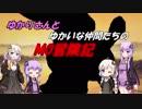 【MTG】ゆかりさんのゆかいなMO冒険記 PART6【モダン】