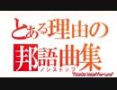 【ダサカッコイイ】とある理由の邦語曲集(ノンストップ)【ユ...