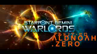 Starpoint Gemini Warlords ×アルドノア・