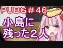 【PUBG】小島に残った2人・えびドン勝#46【VOICEROID実況】