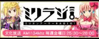 【内田真礼】ミリオンアーサーRADIO!ミリ