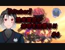 【Vtuber】陰光猫目が地球を防衛る!! ~ゴリマッチョフェスティバル編~【地球防衛...