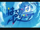 №249 はるかなレシーブ OP  『FLY two BLUE』 大空 遥/比嘉かなた /Piano