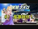 【パワプロ2018】アリス監督の勝ち取れ栄冠 #1【ゆっくり実況】