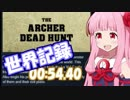 【50円】狩りゲーTHE ARCHER:Dead Hunt RTA_00:54.40
