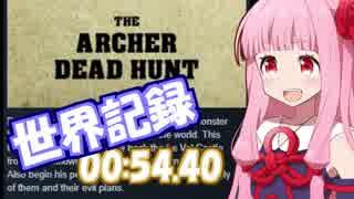 【50円】狩りゲーTHE ARCHER:Dead Hunt