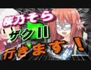 【ガンダムバトルオペレーション2】めぐりあいソラ(VOICEROI...