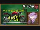【第四回ひじき祭】見た目十割のバイクの話