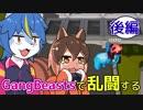 ナナホシすずと巣黒るい『Gang Beasts』で乱闘する【後編】