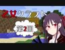 【マイクラ実況】乙女三人のマインクラフト#2【女子三人】