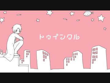 【人力刀剣乱舞】長谷部でトゥインクル【UTAってもらった】