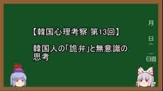 【韓国心理考察】第13回 韓国人の「詭弁」と無意識の思考