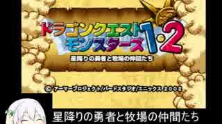 【PS版DQM1】ゆっくりメリアのワンダーラ