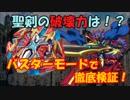 バスターエクスカリバー発売記念!各種超ゼツベイと10試合ずつ戦ってみた!