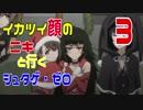 【海外の反応:日本語字幕】イカつい顔のニキと行くシュタゲ・ゼロ 第3話