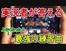 【ガルパ】(親指)最高峰の練習曲!実況者がおそらく最もプ...
