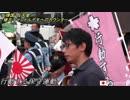 小山海氏ほか弁士② 反靖国・反天皇・極左キャンドルデモへのカウンターH300811