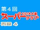 スーパーいい大人達クラブ 第4回 再録 part4