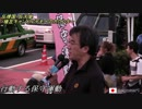菊川あけみ氏ほか弁士③ 反靖国・反天皇・極左キャンドルデモへのカウンターH300811